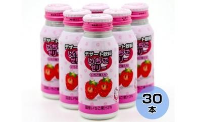 No.107 デザート飲料いちごゼリー【10pt】