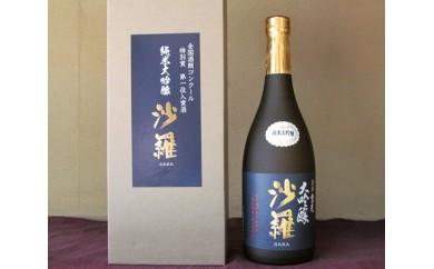 No.134 沙羅 純米大吟醸(720ml)【20pt】