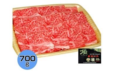 No.167 おおいた豊後牛 ローススライス約700g / 牛肉 黒毛和牛 ブランド 霜降り すき焼き しゃぶしゃぶ 大分市 人気