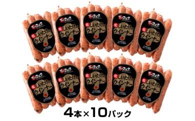 No.081 乾しいたけウィンナー(40本)【20pt】