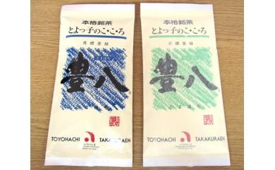 No.059 本格銘茶 豊八(青袋・和紙緑袋 各1袋)【10pt】