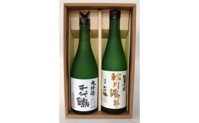 「千代鶴 特醸セットA-1」大吟醸と純米吟醸秋川渓谷のセット