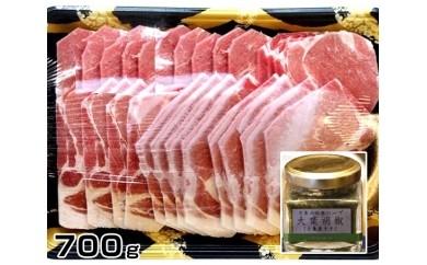 No.125 大分県産豚肉肩ロース生姜焼き用700g+大葉胡椒 / 豚肩ロース スライス しそ シソ 万能調味料 大分市 人気