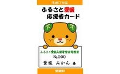 ふるさと愛媛応援者カード