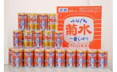 E20 ふなぐちアルビレックス缶 200ml×1ケース
