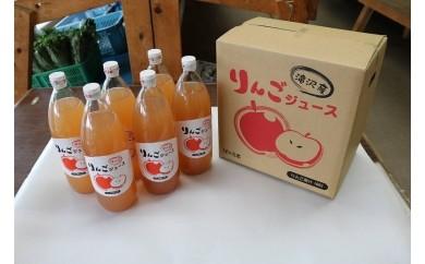 B-41 滝沢リンゴジュース一箱(1ℓ×6本入)