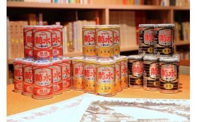 E18 菊水生原酒飲み比べセット