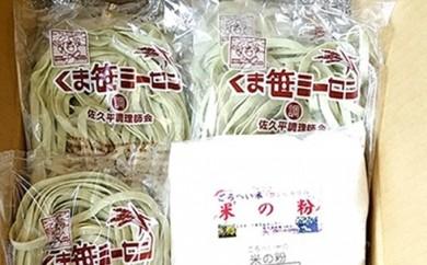 [№5865-0016]くま笹ミーセン(くま笹米粉麺)と米粉の詰合せ