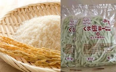 [№5865-0015]五郎兵衛米とくま笹ミーセン(くま笹米粉麺)の詰合せ