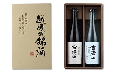 T062 清酒苗場山人気2酒 4合瓶セット【20P】