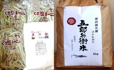 [№5865-0023]五郎兵衛米、くま笹ミーセン(くま笹米粉麺)、米粉の3点詰合せ