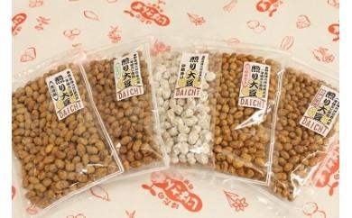 005-06秦野産大豆菓子詰合せ(その弐)