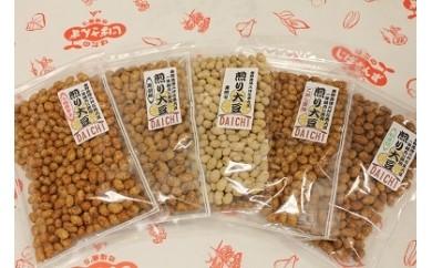 005-05秦野産大豆菓子詰合せ(その壱)