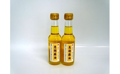 A-3 エゴマ油(140ml×2本)