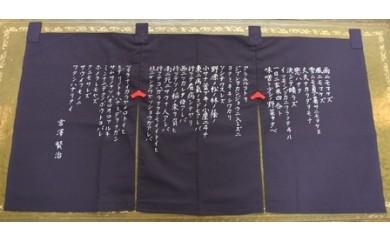 【012】 「雨ニモマケズ」暖簾