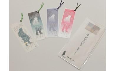 【028】 賢治さんのしおり&絵画一筆箋セット