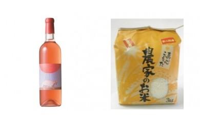 A-51安心院*小さなワイン工房 ワイン(ロゼ)&米3