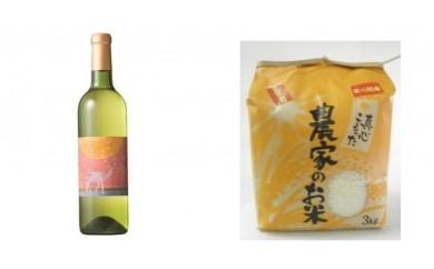 A-50 安心院*小さなワイン工房ワイン(白)&米2