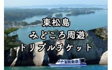 東松島みどころ周遊トリプルチケット