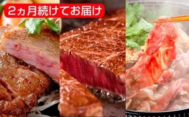 [№5644-0133]飛騨牛豪華ステーキ&すき焼きセット 2カ月続けてお届け