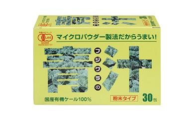 AE01 フジワラの青汁 粉末タイプ【25pt】