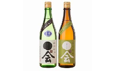 SQ03「媛一会」無ろ過袋搾り純米吟醸(生酒)720mL・「媛一会」旨口純米酒 720ml【25pt】
