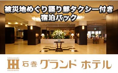石巻グランドホテル 被災地めぐり語り部タクシー付き宿泊パック