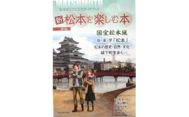 「新 松本を楽しむ本」(公共施設ご招待券付き)