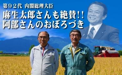 62 阿部頼義さんの北海道美唄産おぼろづき・新米(平成29年産)