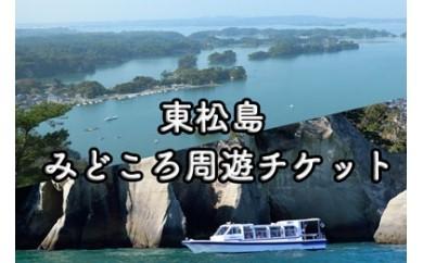 東松島みどころ周遊チケット