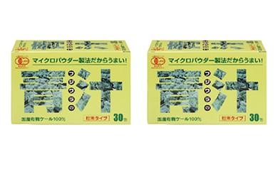 AE02 フジワラの青汁 粉末タイプ2個セット【40pt】