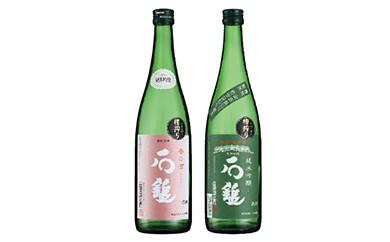 AL01 日本酒「石鎚  純米吟醸 緑ラベル」720mL と 「季節の石鎚」720mL【30pt】
