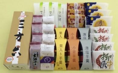 とかち「お菓子の柳月・音更オリジナル和菓子」セット【A10】