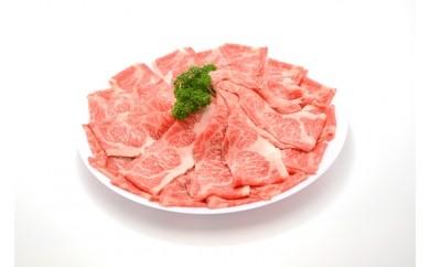[№5803-0029]和牛しゃぶしゃぶ用肉(冷凍)