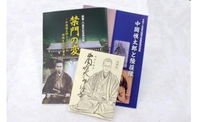 中岡慎太郎館オリジナルグッズセット  【中岡慎太郎館】