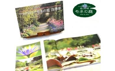 写真集「四季彩」  【北川村「モネの庭」】