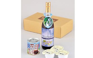 SR80 ブルーベリー果汁・レアチーズケーキ・花豆セット【8,000pt】