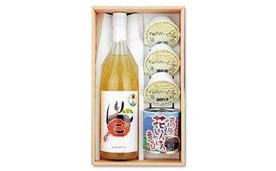 SR05 りんごじゅうす・レアチーズケーキ・花豆セット【7,500pt】