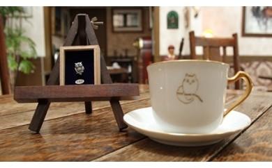 【163】 大倉陶園製 林風舎オリジナルコーヒーカップ&ソーサーとシルバーミミズクピンブローチセット