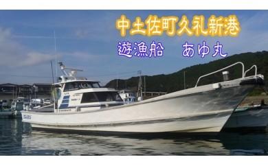 遊漁船 あゆ丸 船釣り体験券【1名様】(エサ・氷付き)