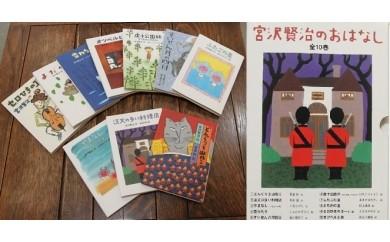【160】 「宮沢賢治のおはなし」10巻セット