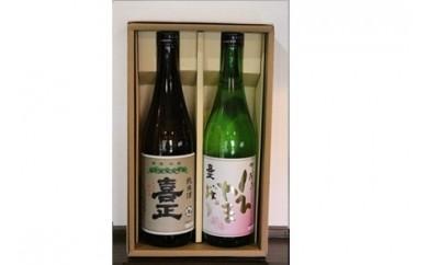 「喜正セットS3」 しろやま桜・純米酒720ml詰合せ