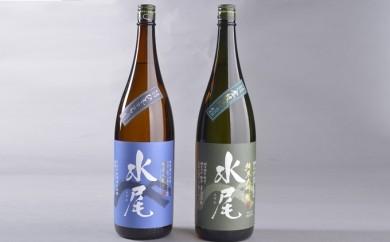 [№5869-0022]C-3 野沢温泉よい酔い(水尾純米大吟醸酒・特別本醸造 2本セット)