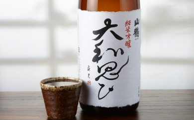 [№5825-0042]山鶴 純米吟醸 大和思ひ 1.8L