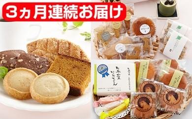[№5825-0058]生駒の洋菓子巡り 3ヶ月連続お届け