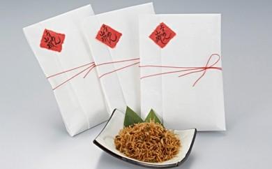 [№5825-0055]ちりめん山椒(60g×3袋)