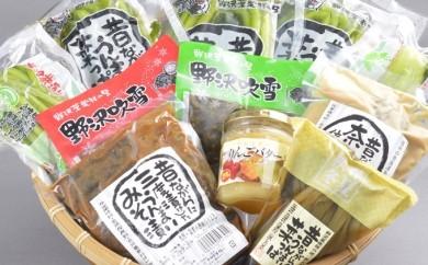 [№5869-0012]B-4d 野沢菜セット(Dセット)