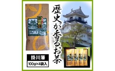 37 掛川深蒸し茶「掛川藩」4本セット(ギフト箱入り)