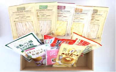 10S52 国産の米粉製品詰め合わせ