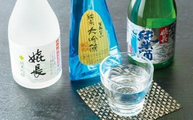 [№5825-0071]純米酒 3本セット